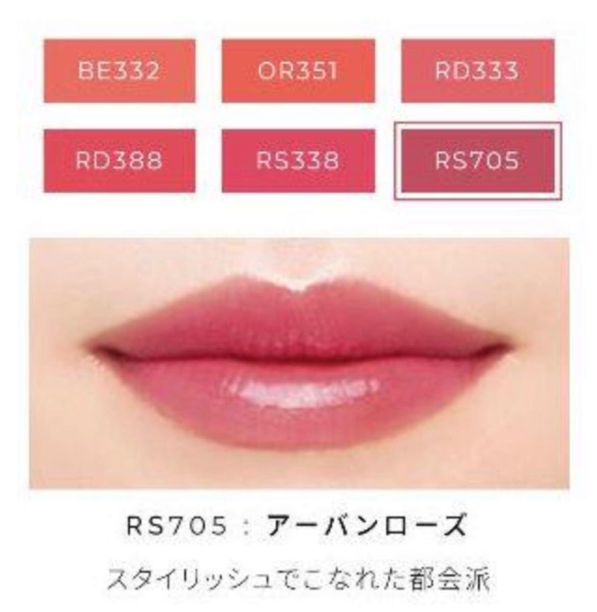 マキアージュ ウオータリールージュ 口紅 RS705 アーバンローズ 6g 新品未使用