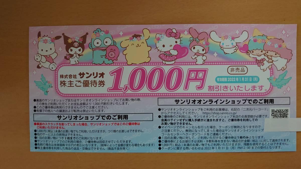 最新【即決】☆サンリオ株主優待 1000円割引券_画像1