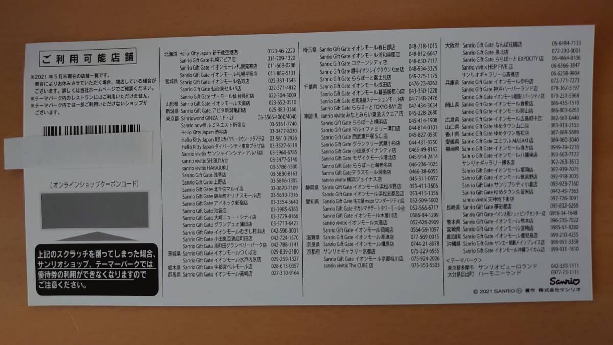 最新【即決】☆サンリオ株主優待 1000円割引券_画像2