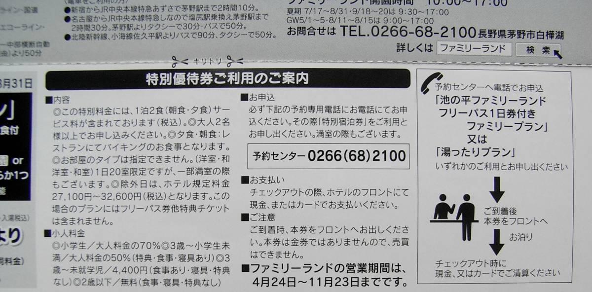 ★長野 信州 ファミリーランド 特別優待券・宿泊券 3種 クーポン _画像9