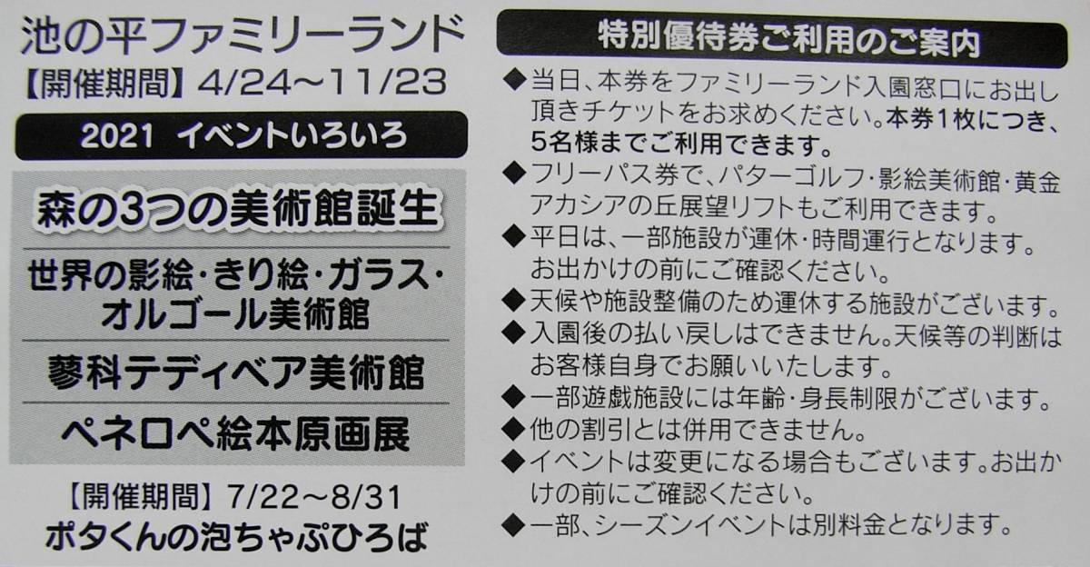 ★長野 信州 ファミリーランド 特別優待券・宿泊券 3種 クーポン _画像3