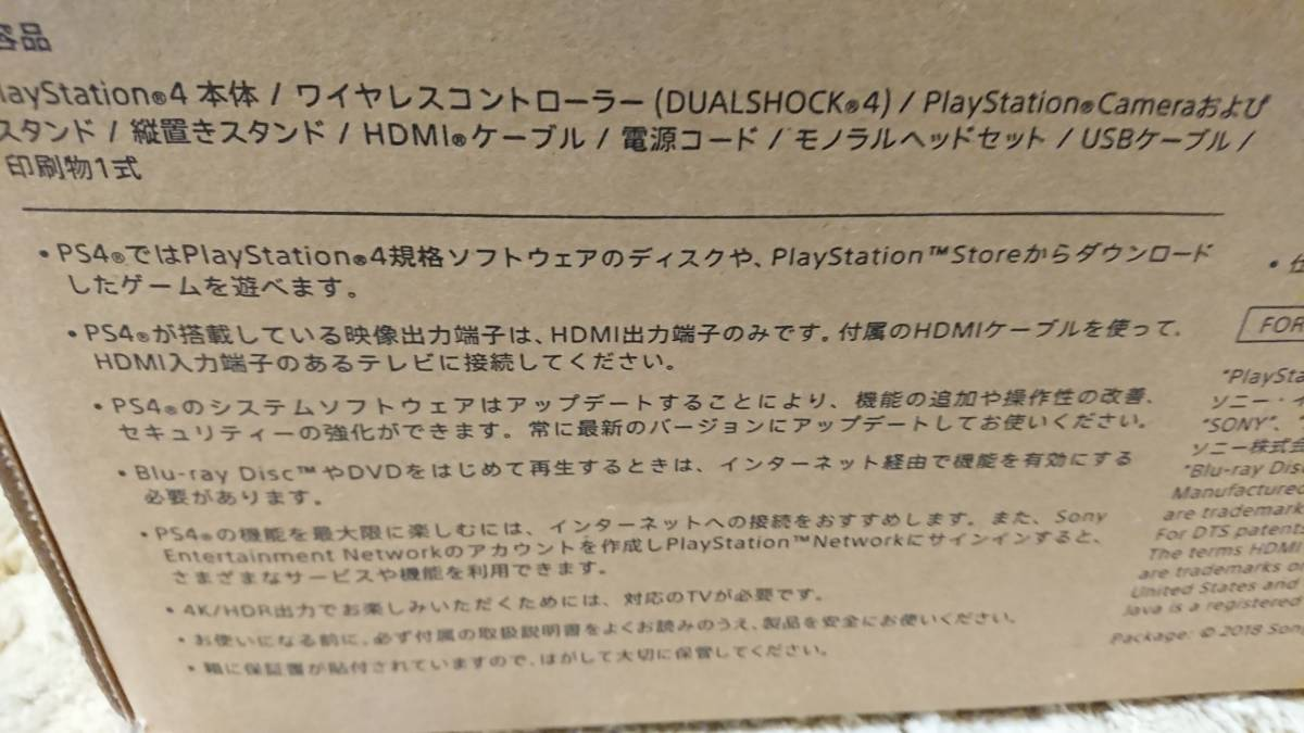 PlayStation 4 Pro 500 Million Limited Edition 開封済み 未使用 PS4