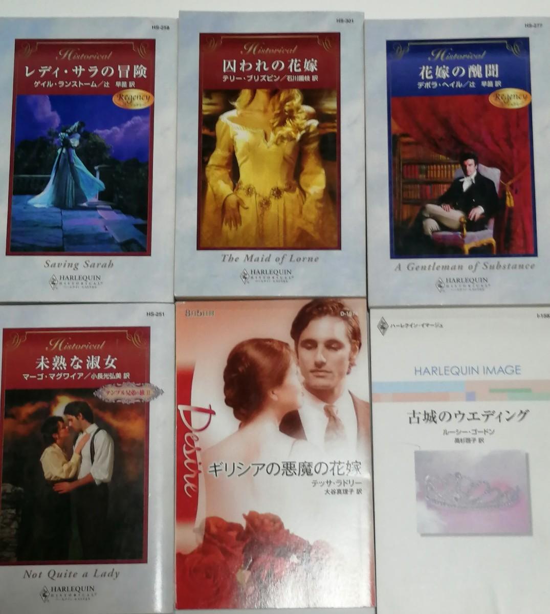 文庫 ハーレクイン リン グレアム サラ モーガン他 小説 まとめ売り 20冊セット