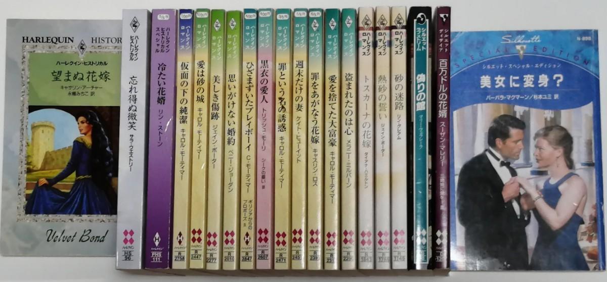 文庫 ハーレクイン キャロル・モーティマー リン・グレアム ペニー・ジョーダン他 小説  まとめ売り