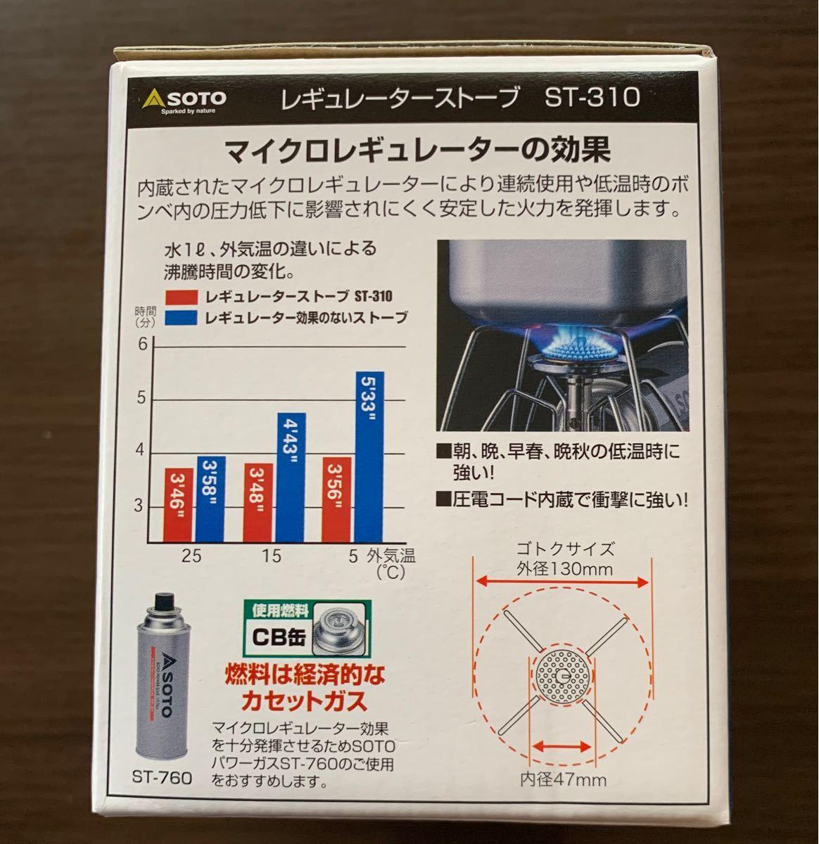 SOTO  レギュレーターストーブ ST-310 リコール対応改良品