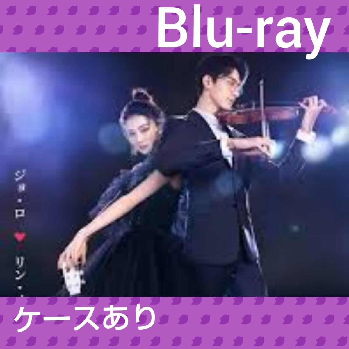 中国ドラマ ラブシィーナァリィ 全話 Blu-ray