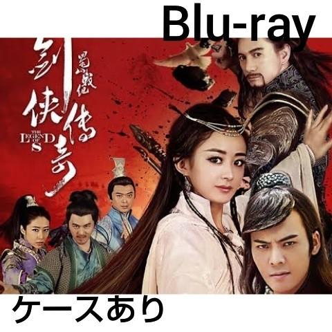 中国ドラマ 蜀山戦記 全話 Blu-ray