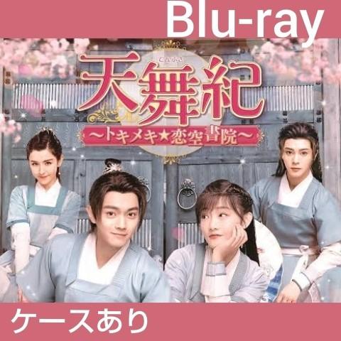 天舞紀 全話 Blu-ray