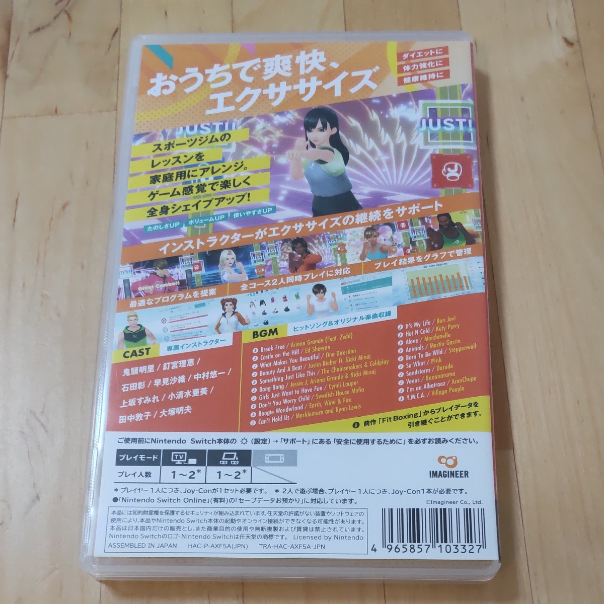 【Switch】フィットボクシング2 スイッチソフト