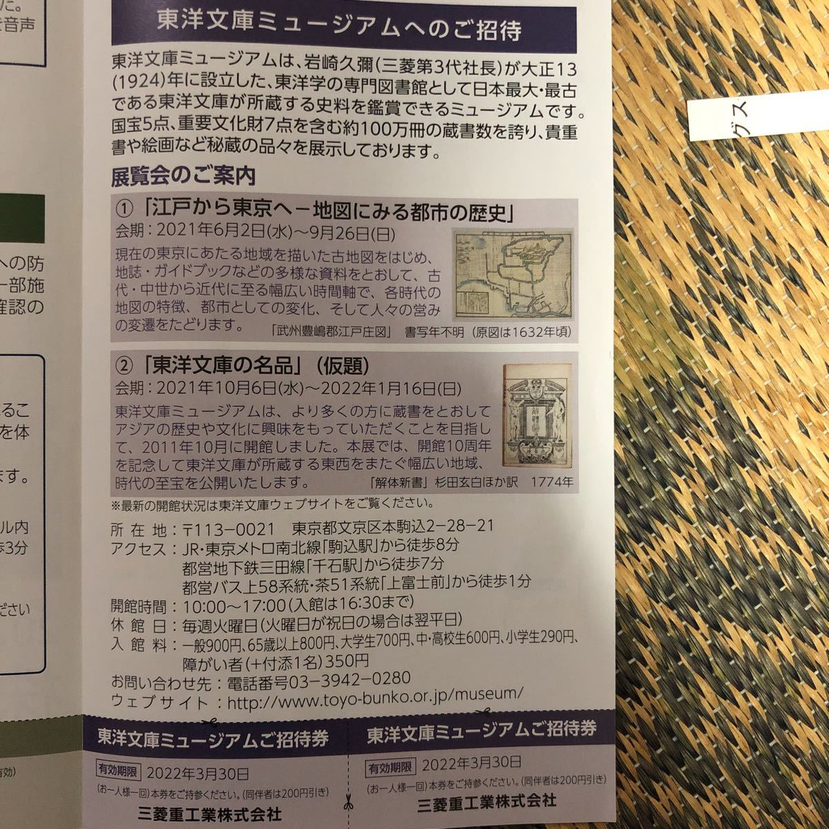 東洋文庫ミュージアムご招待券 株主優待有効期限2022年3月30日まで送料込み_画像1
