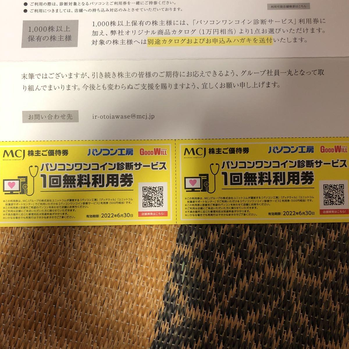 MCJ 株主優待 パソコンワンコイン診断サービス無料券 2枚 有効期限2022.6.30まで送料込み_画像1