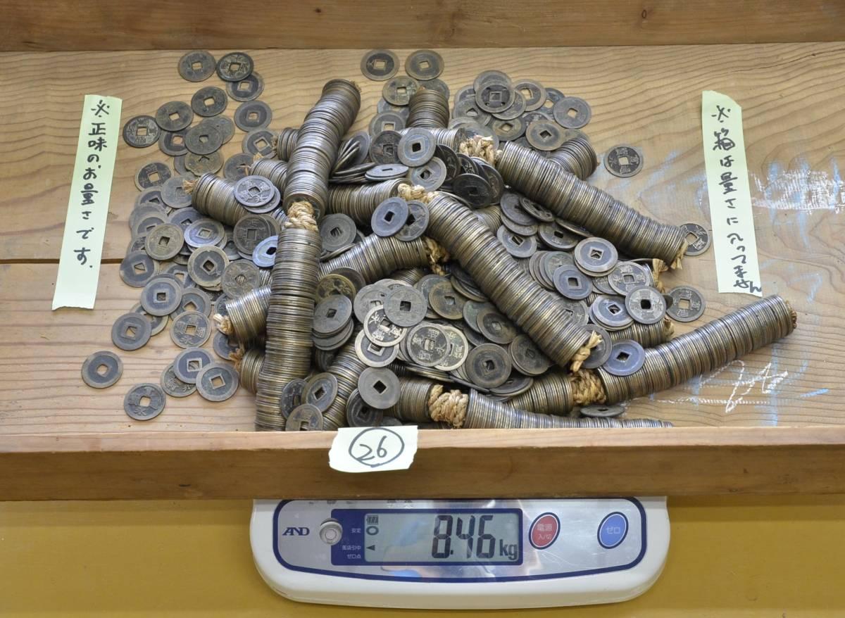 ●26 寛永通宝 約8.4キロ 約2492枚。家の整理 蔵出し 日本貨幣 古銭 江戸時代。
