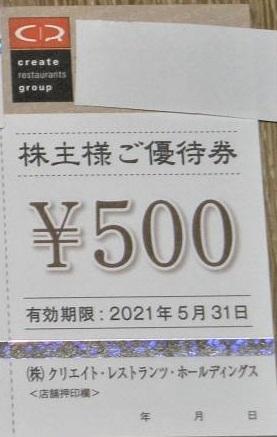 クリエイトレストランツ 株主優待券 10000円分_画像1