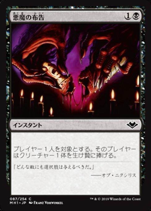 MTG ■黒/日本語■ 《悪魔の布告/Diabolic Edict》モダンホライゾン MH1_画像1