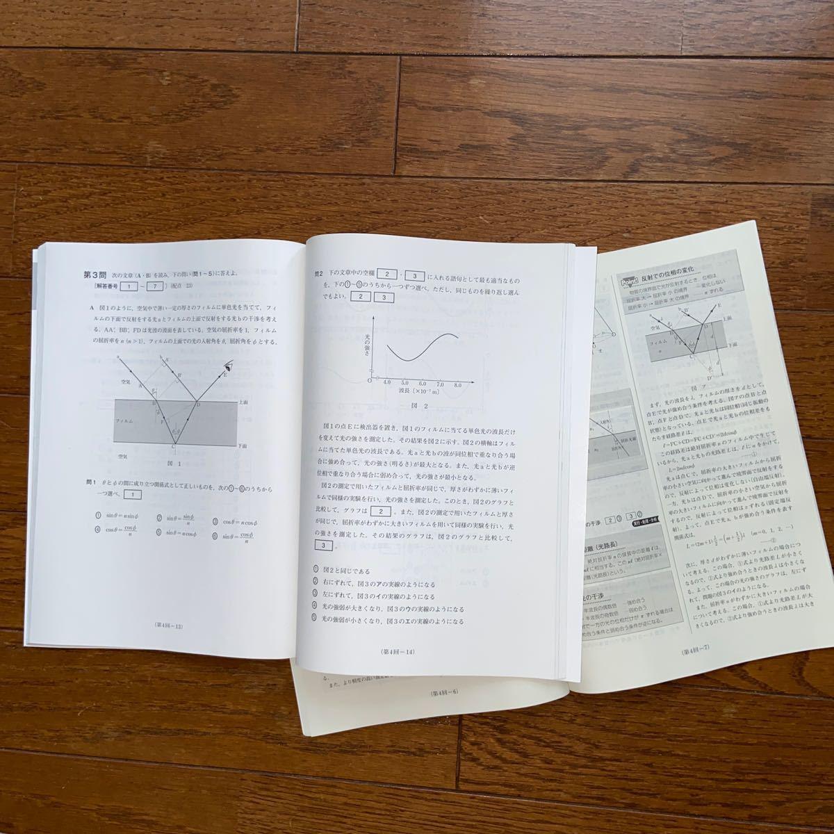 共通テスト対策実力完成 直前演習 2021共通テスト物理/Learn-S Benesse 問題集