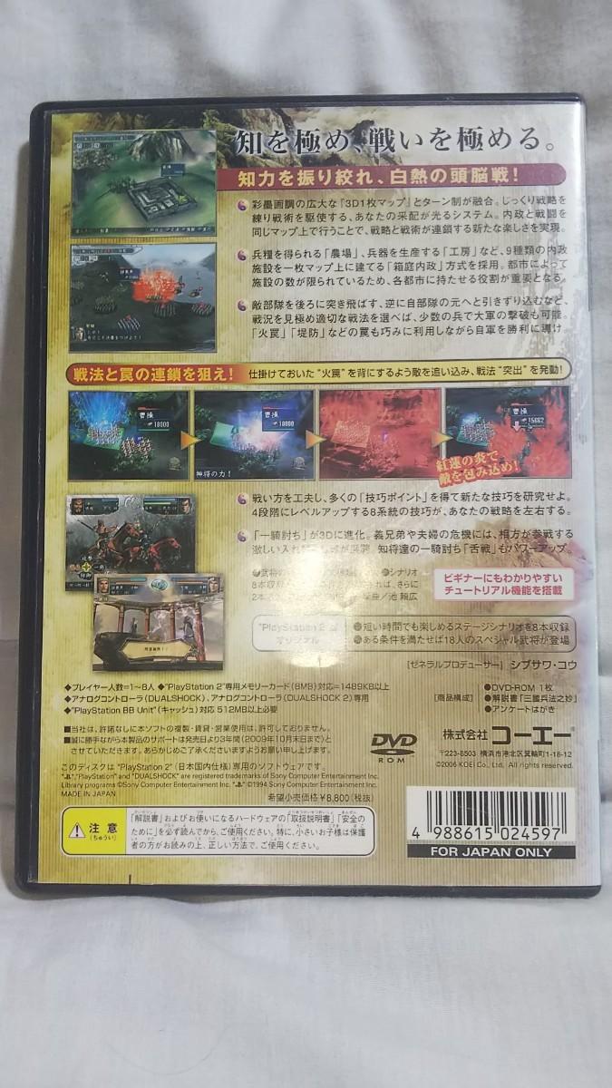 三國志11 PS2ソフト