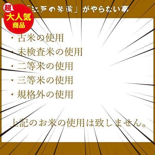 【精米】新米 令和2年産 新潟県産 魚沼産 特別栽培米 一等米 白米 コシヒカリ 5kg 極上 五ツ星お米マイスター 厳選_画像6