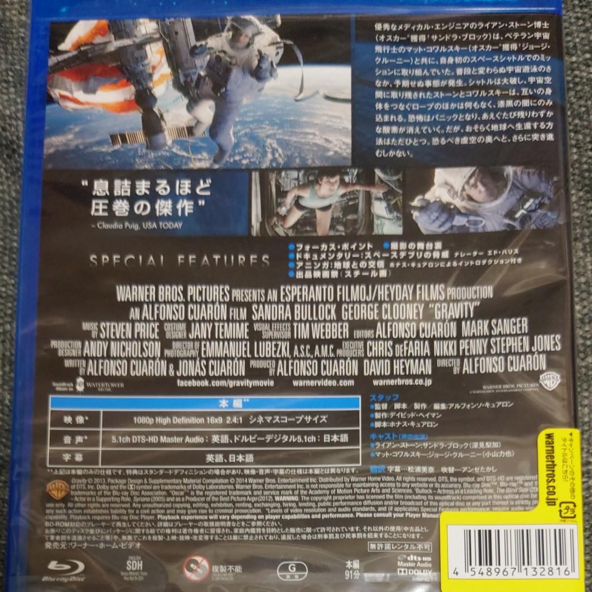 Blu-ray ゼロ・グラビティ