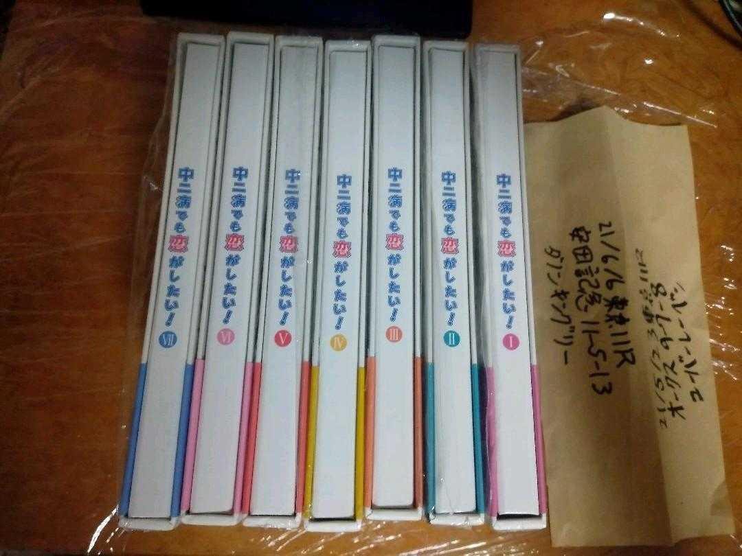 送料無料 帯付き特典欠品なし Blu-ray 全7巻セット 中二病でも恋がしたい! シュリンクちょい剥がし多数 / ブルーレイ 全巻セット 即決設定