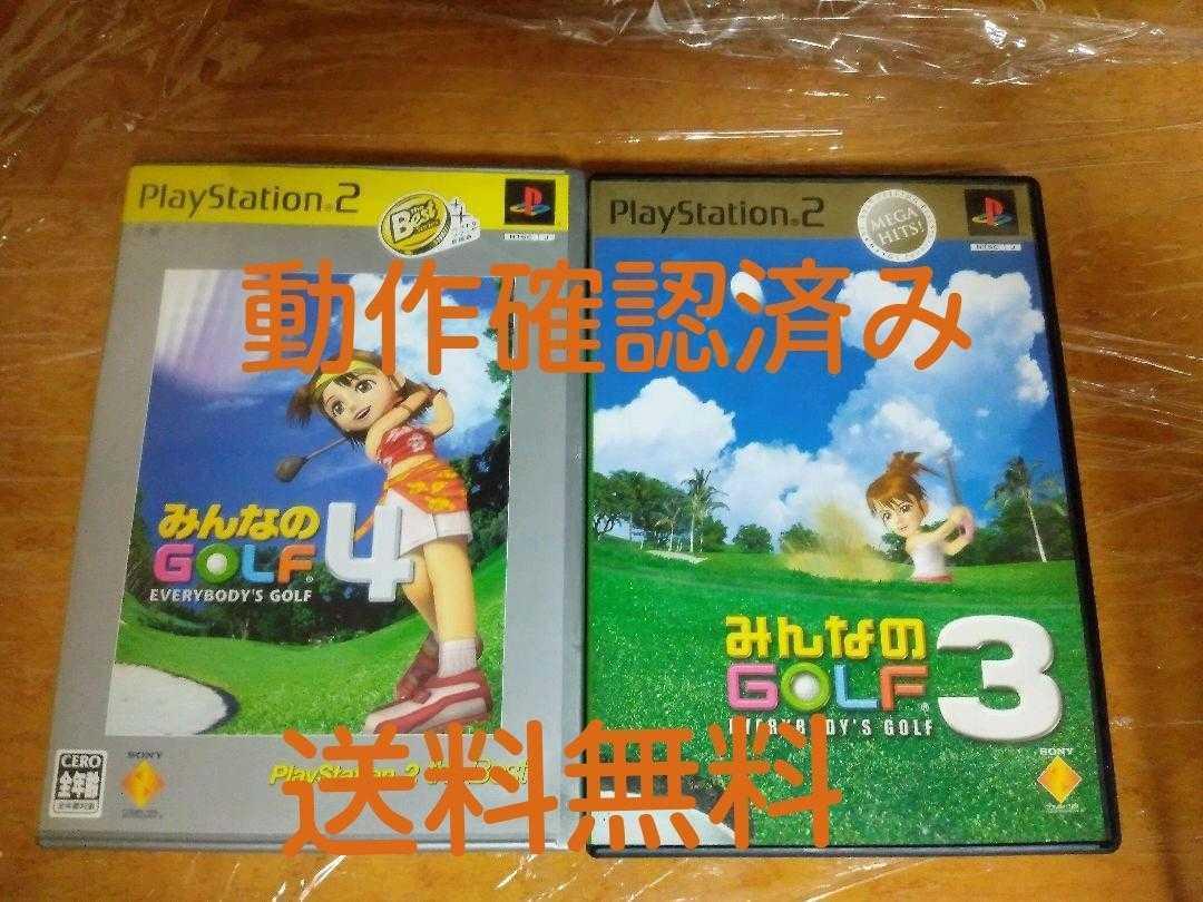 送料無料 動作確認済 PS2ソフト2本セット みんなのGOLF3 みんなのGOLF4/PlayStation2 プレステ2 みんなのゴルフ3 みんなのゴルフ4 即決設定_画像1