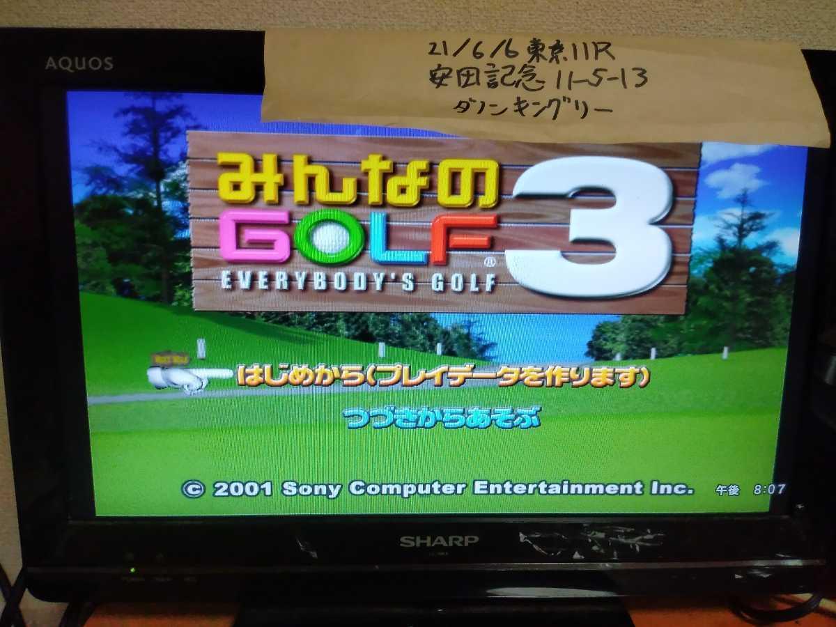 送料無料 動作確認済 PS2ソフト2本セット みんなのGOLF3 みんなのGOLF4/PlayStation2 プレステ2 みんなのゴルフ3 みんなのゴルフ4 即決設定_画像8