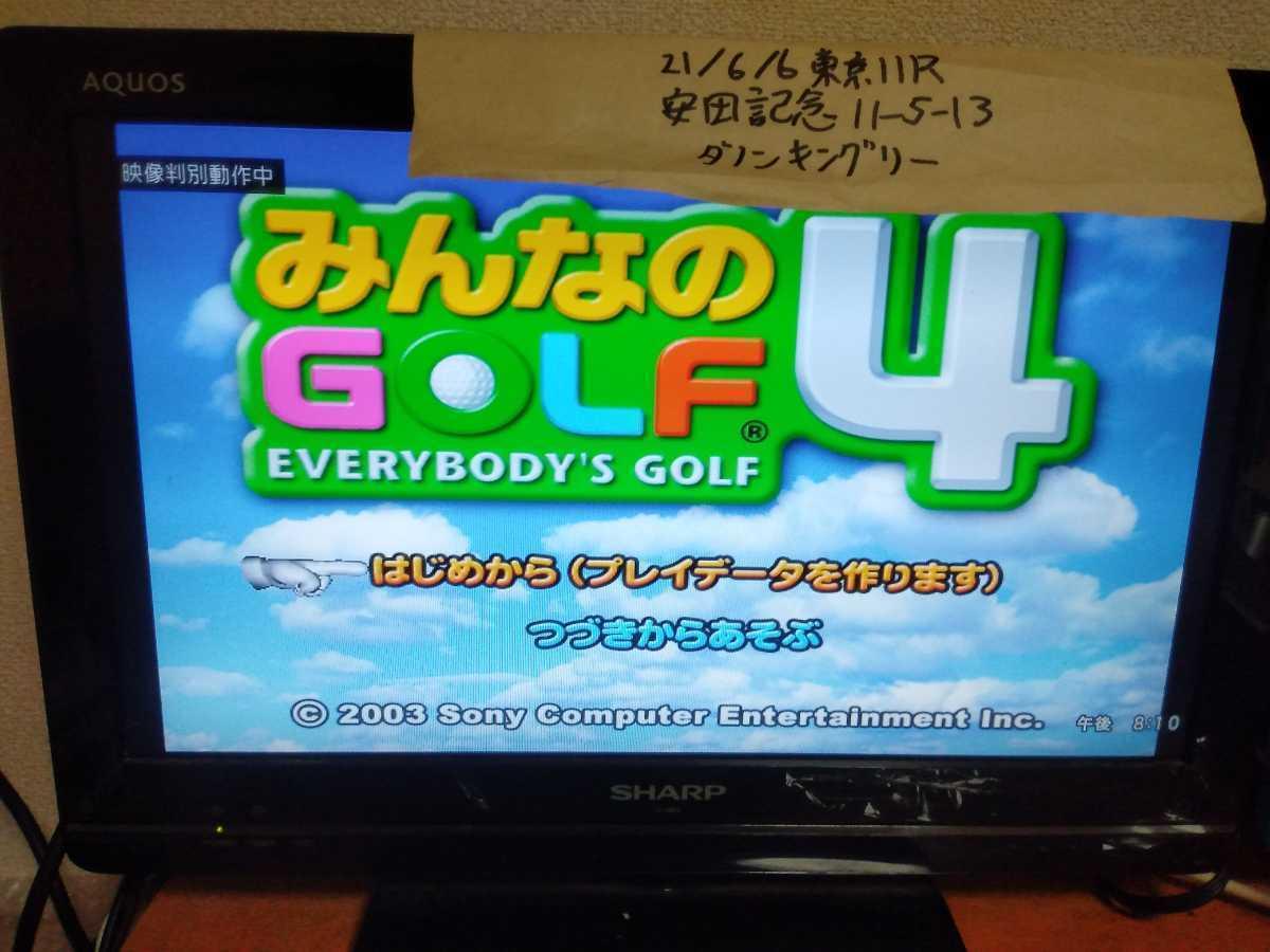 送料無料 動作確認済 PS2ソフト2本セット みんなのGOLF3 みんなのGOLF4/PlayStation2 プレステ2 みんなのゴルフ3 みんなのゴルフ4 即決設定_画像9