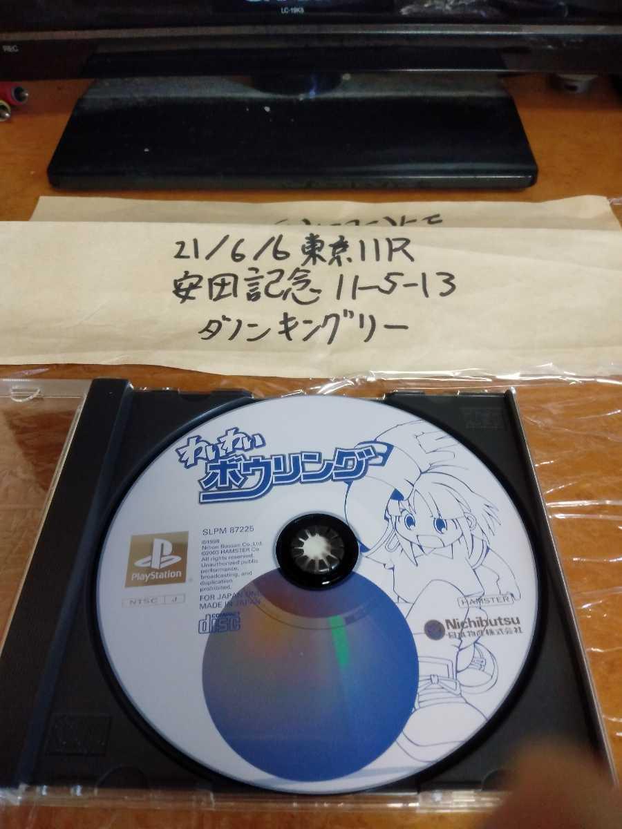 送料無料 初代PS1ソフト わいわいボウリング 分解した帯付き PS2とPSONE本体で動作確認済み/ PlayStation1 プレステ1 レア ボーリング 即決_画像5