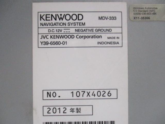 ケンウッド メモリーナビ MDV-333 2012年製 DVD ワンセグ SD USB iPod 中古_画像2