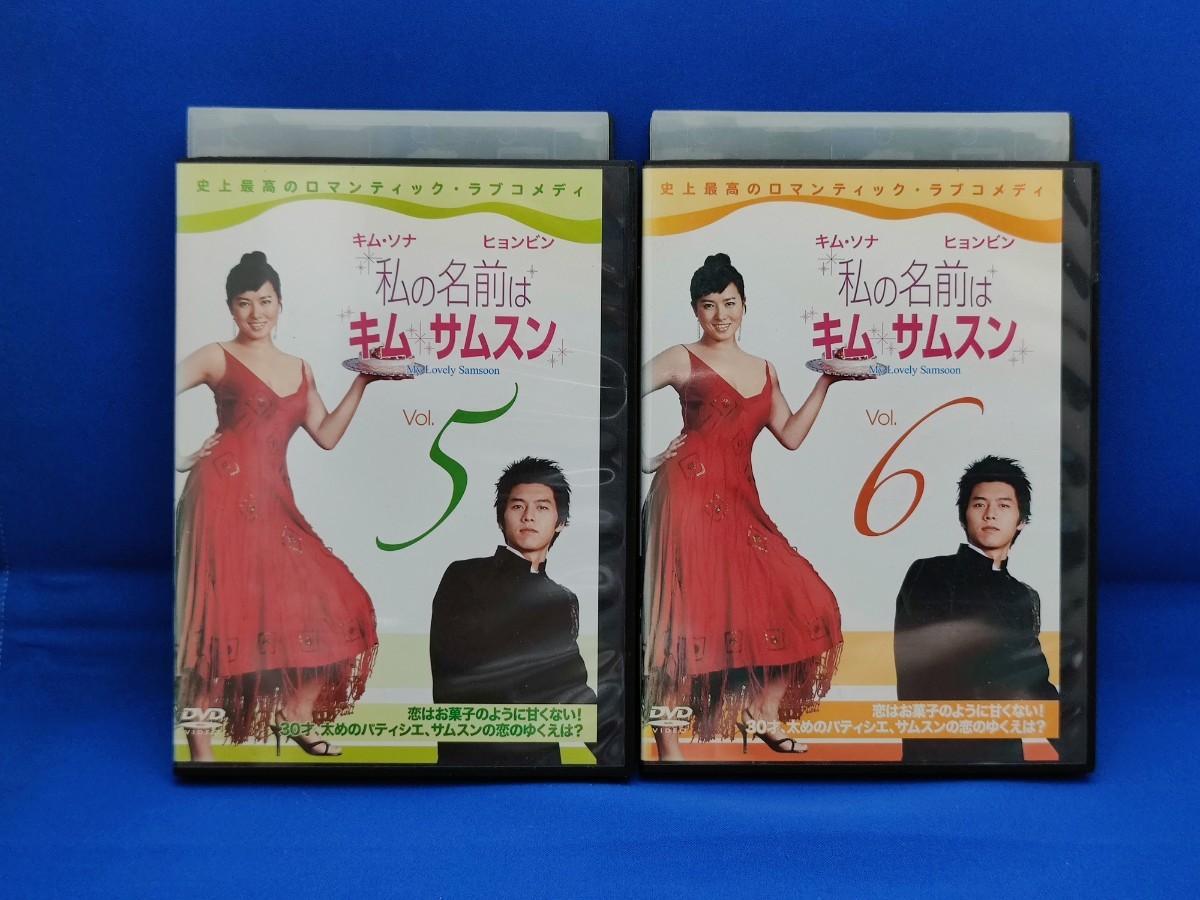 韓国ドラマ 私の名前はキムサムスン DVD DVDセット