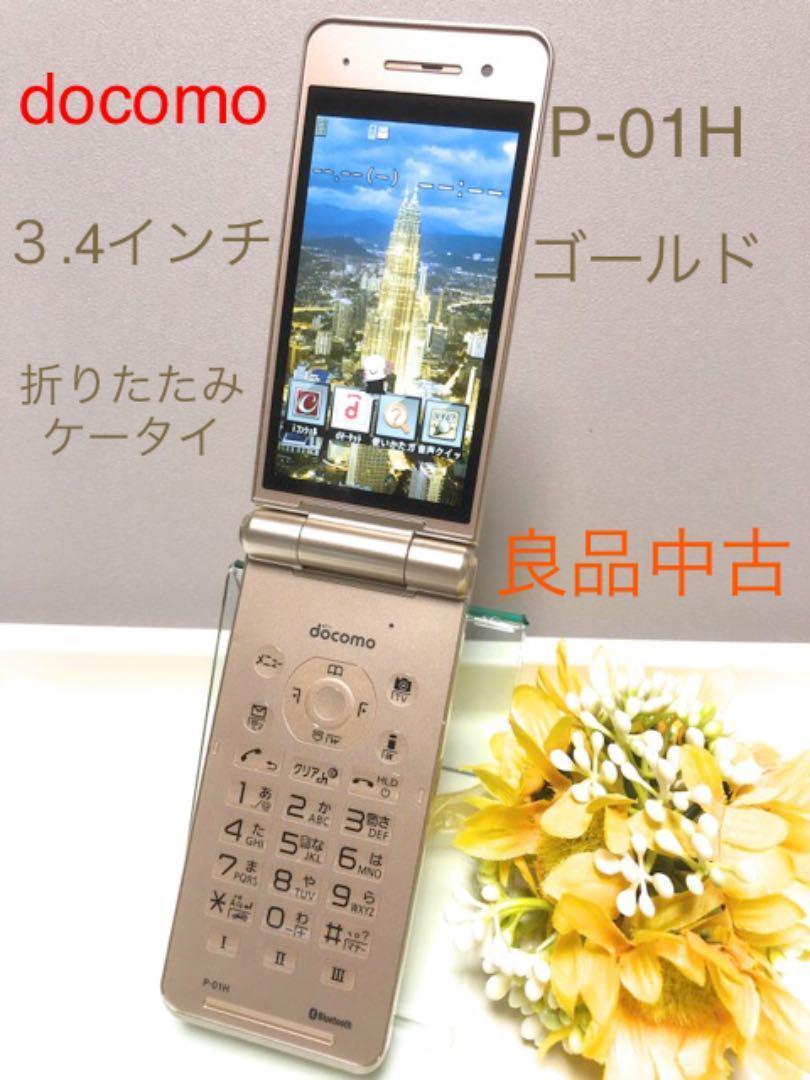 良品中古 docomo P-01H ゴールド 初期化OK/Bluetooth対応/パナソニック製/ 折りたたみ 携帯電話 2015年冬春モデル_画像1
