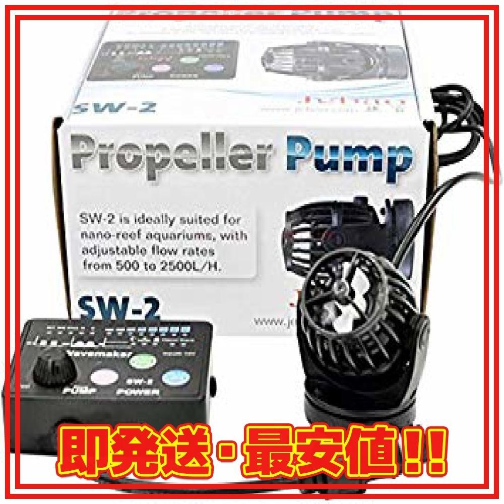 SW2(2500L/H) METIS ウェーブポンプ 水流ポンプ 水中ポンプ 水槽ポンプ アクアリウム ワイヤレス 回転式 水槽_画像1