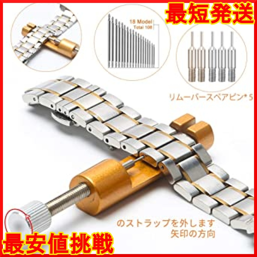 オレンジ E·Durable 腕時計修理工具セット ベルト交換 バンドサイズ調整 時計修理ツール バネ外し 裏蓋開_画像5