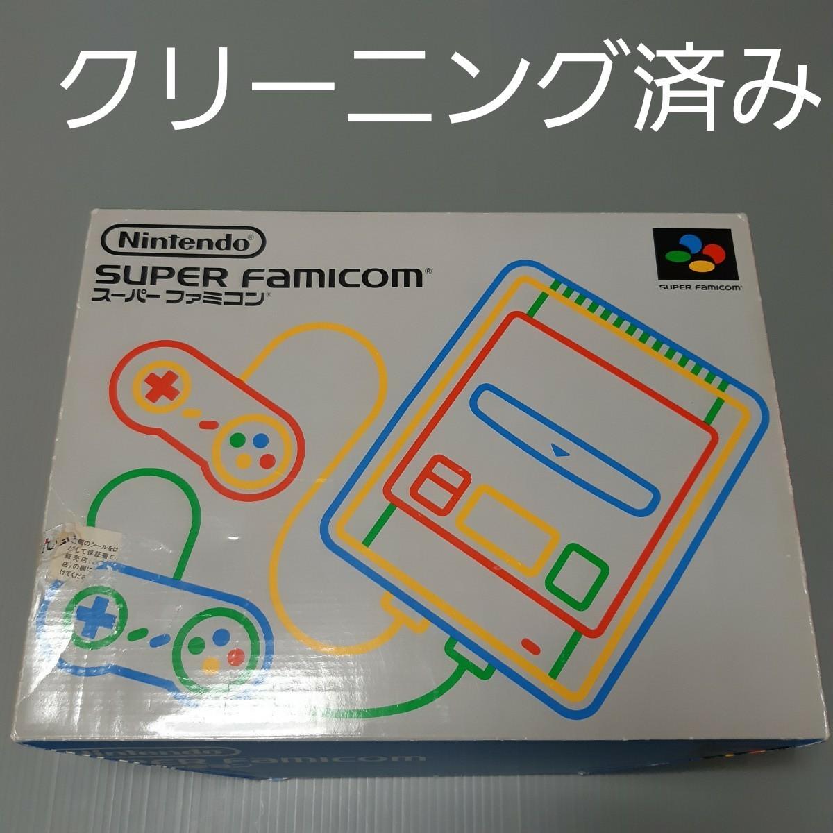 スーパーファミコン本体一式