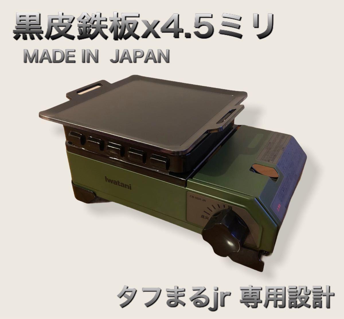 黒皮鉄板 4.5 イワタニ ミニ カセットコンロ タフまるjr タフまるジュニア