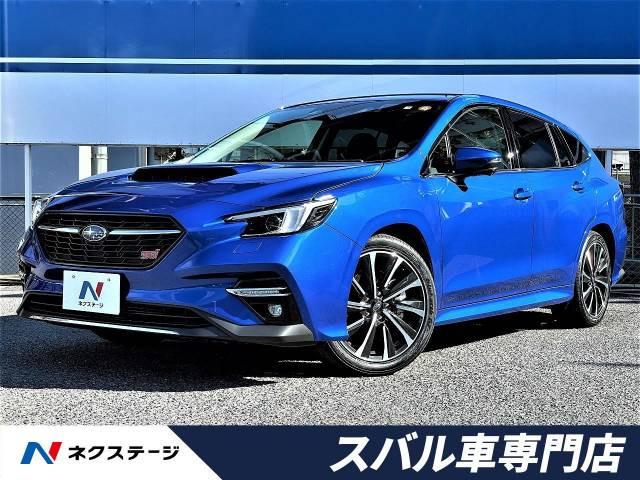 「令和3年 レヴォーグ 1.8 STI スポーツ EX 4WD @車選びドットコム」の画像1