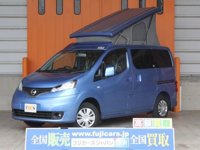 「NV200 FOCS リノタクミ ルソ+UP 新規架装@車選びドットコム」の画像1