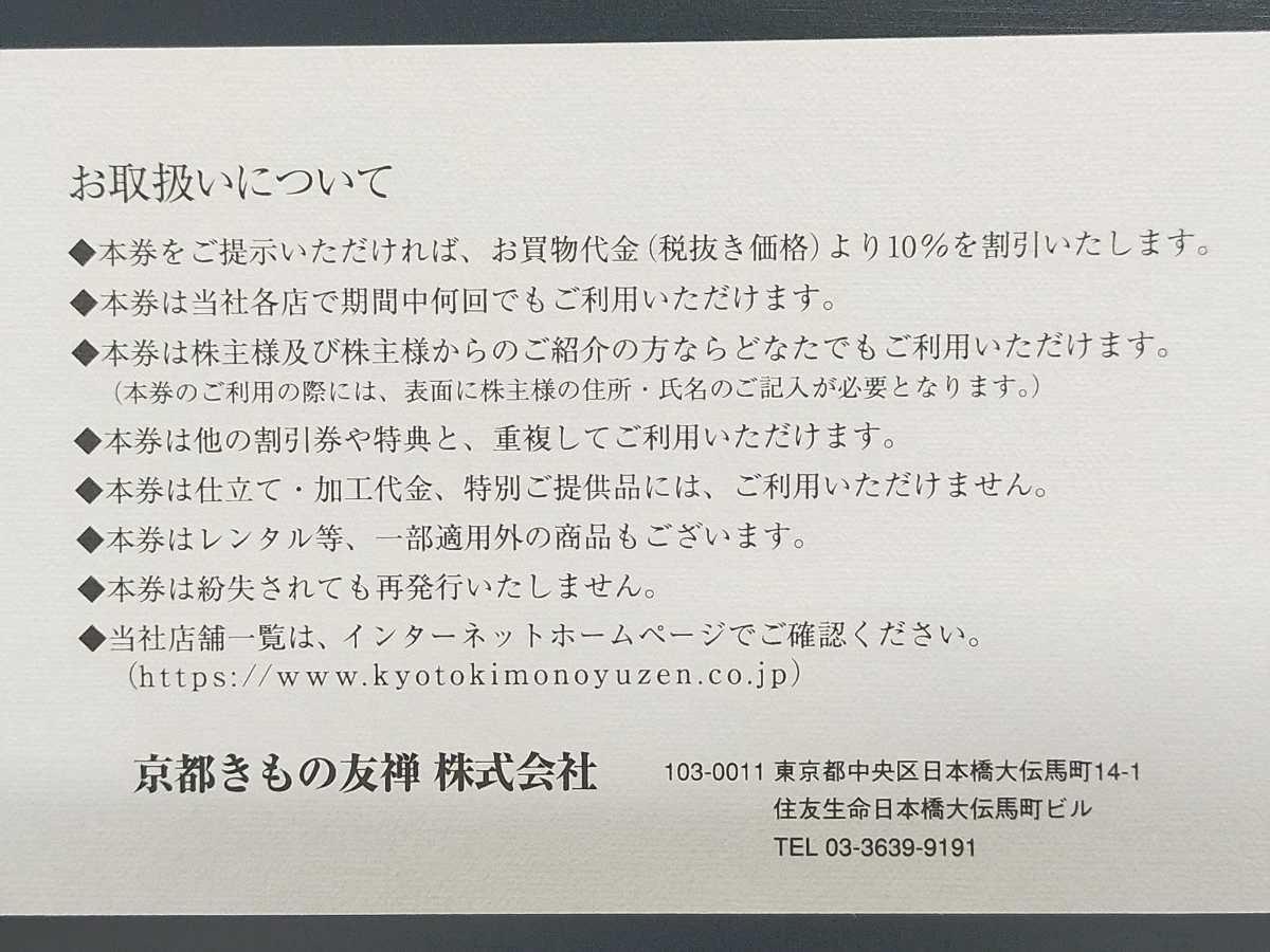 ◆京都きもの友禅◆ 2022/3/31まで 株主お買い物ご優待券 10%割引券_画像2