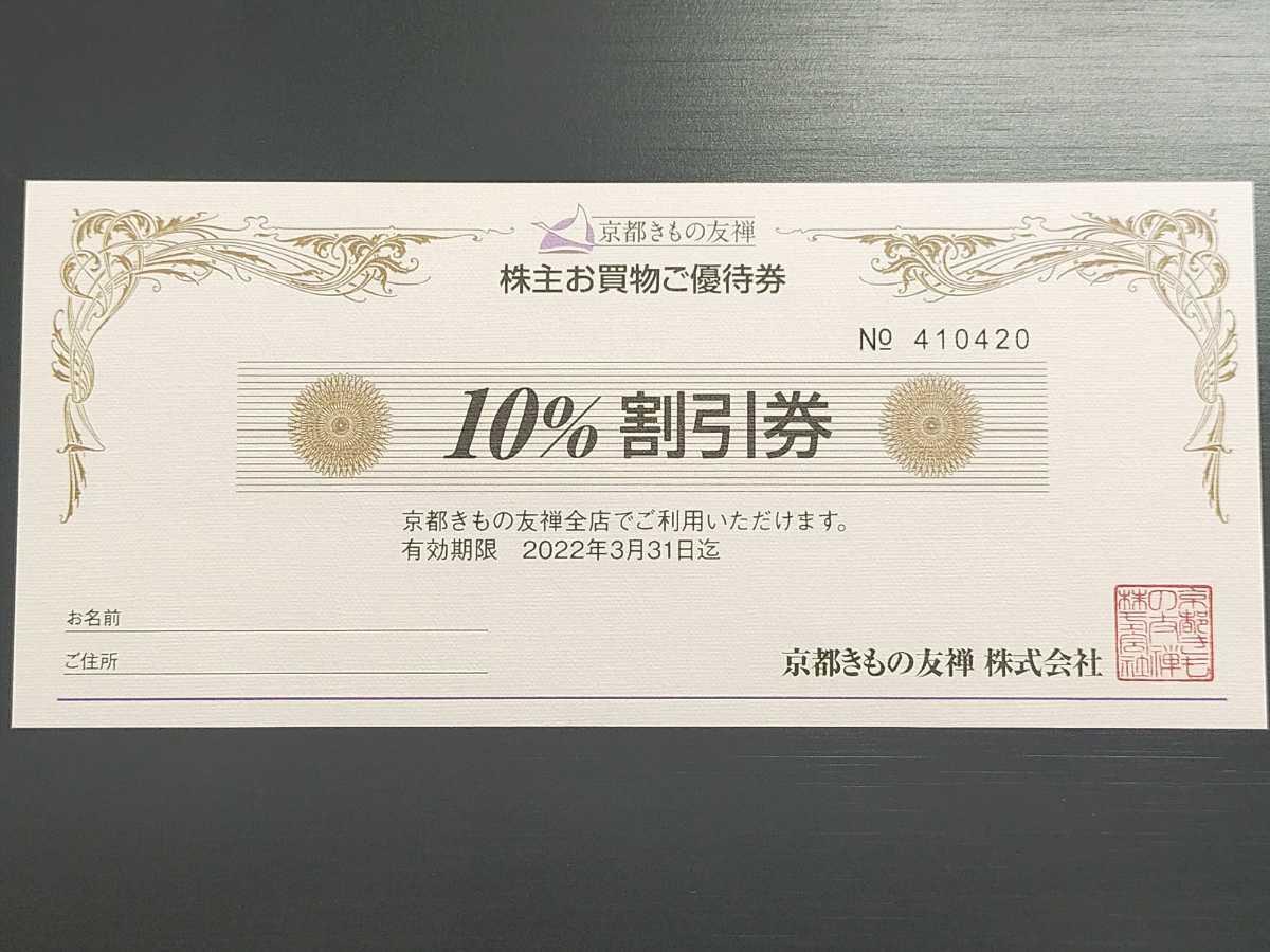 ◆京都きもの友禅◆ 2022/3/31まで 株主お買い物ご優待券 10%割引券_画像1