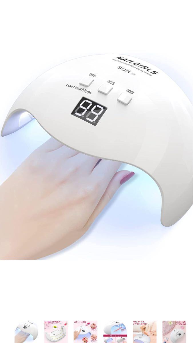 ジェルネイルランプ ネイルLEDドライヤーライト レジン用硬化ライト 手足両用 日焼け防止 ジェルネイルポリッシュUVLEDライト