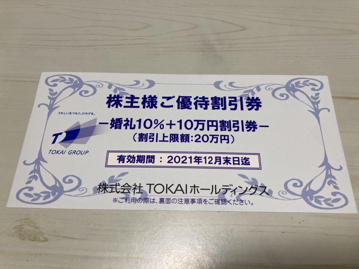 スカイレストラン ヴォーシエル 鉄板焼 葵 割引券 TOKAI 株主優待_画像3