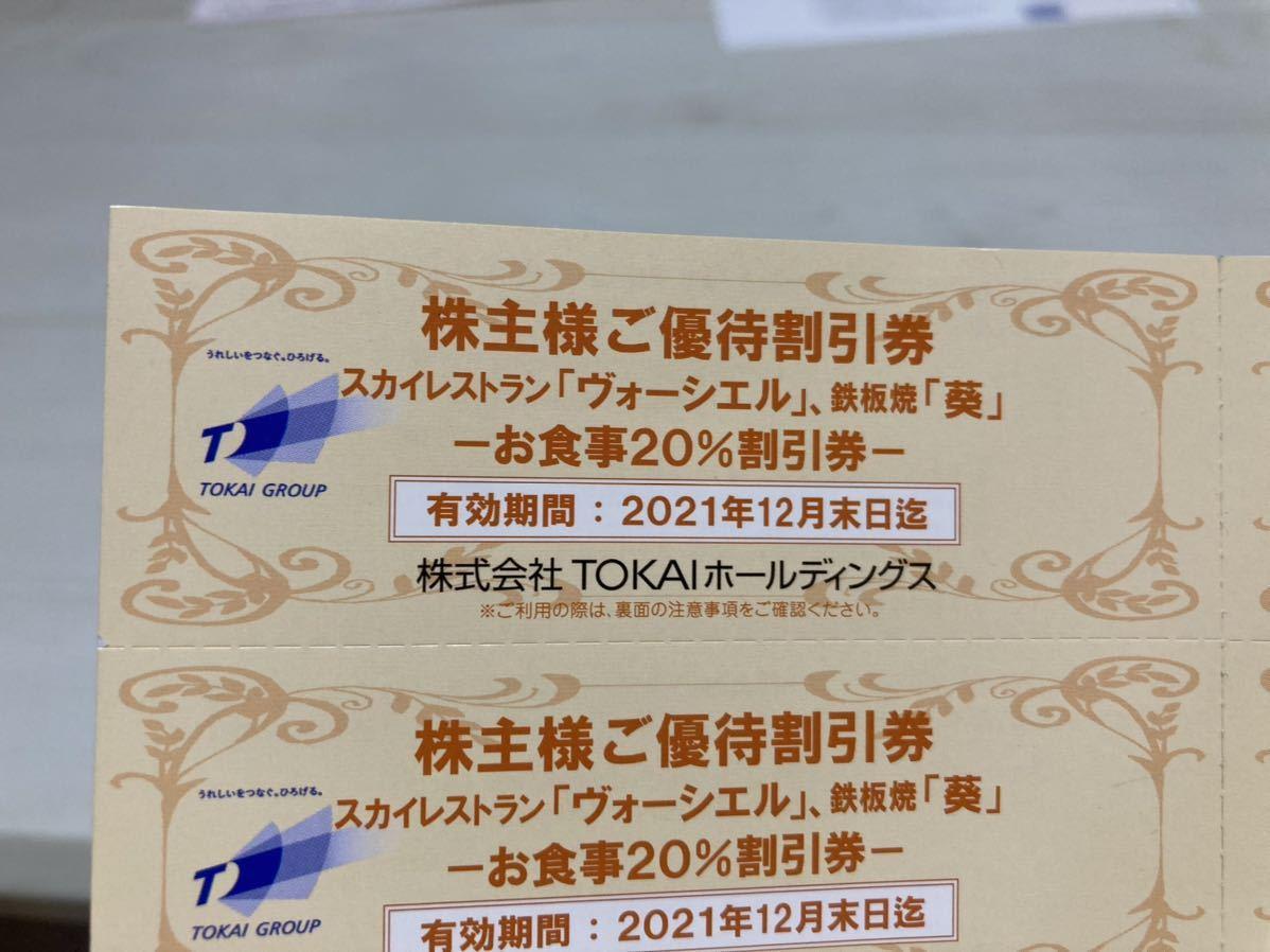 スカイレストラン ヴォーシエル 鉄板焼 葵 割引券 TOKAI 株主優待_画像6