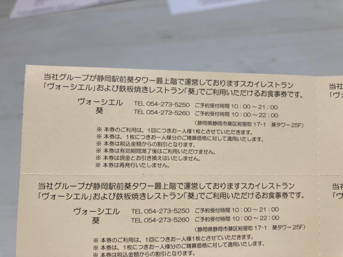 スカイレストラン ヴォーシエル 鉄板焼 葵 割引券 TOKAI 株主優待_画像7