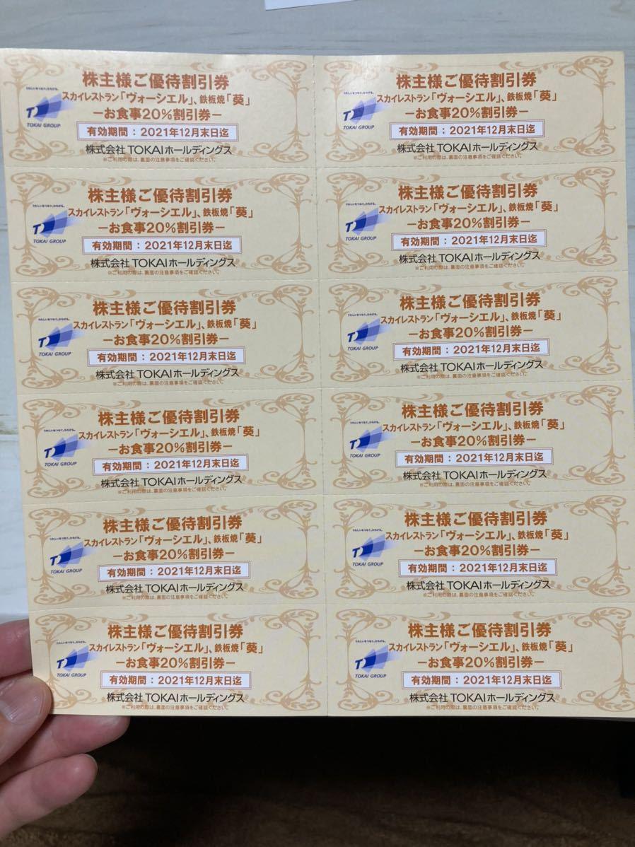 スカイレストラン ヴォーシエル 鉄板焼 葵 割引券 TOKAI 株主優待_画像4