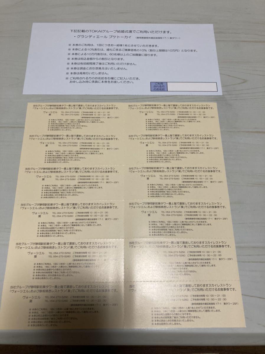スカイレストラン ヴォーシエル 鉄板焼 葵 割引券 TOKAI 株主優待_画像2