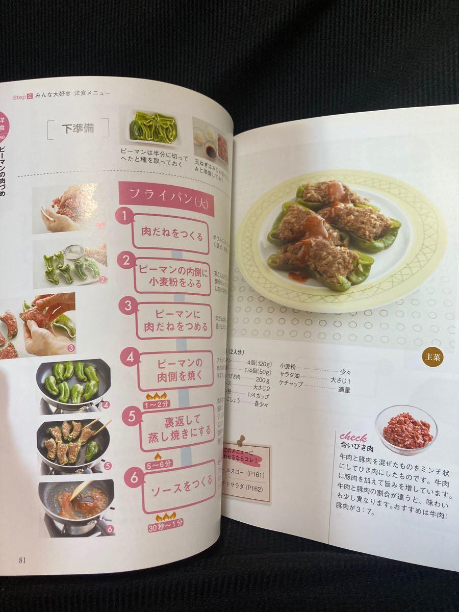 料理の教科書ビギナーズ これならできそう! /牧野直子/レシピ