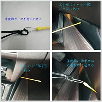 新品2 配線ガイドx2 配線ガイド(フレックスタイプ) 全長約1.2m & 内張りはがし ポリプロピレン製ソ64A7_画像3
