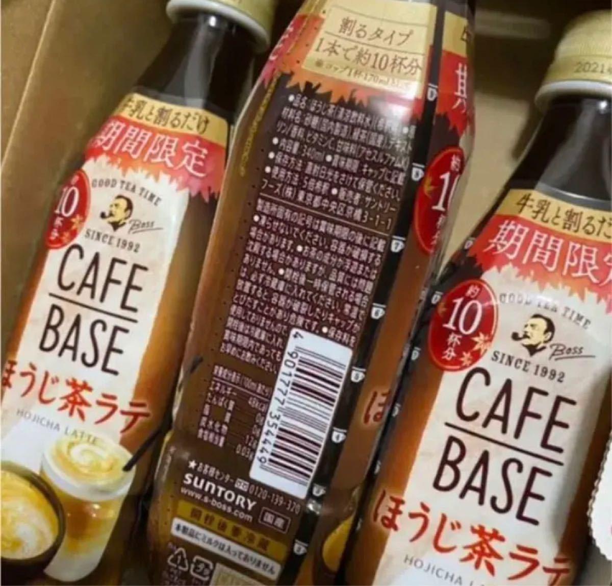 カフェベース ほうじ茶ラテ3本セット
