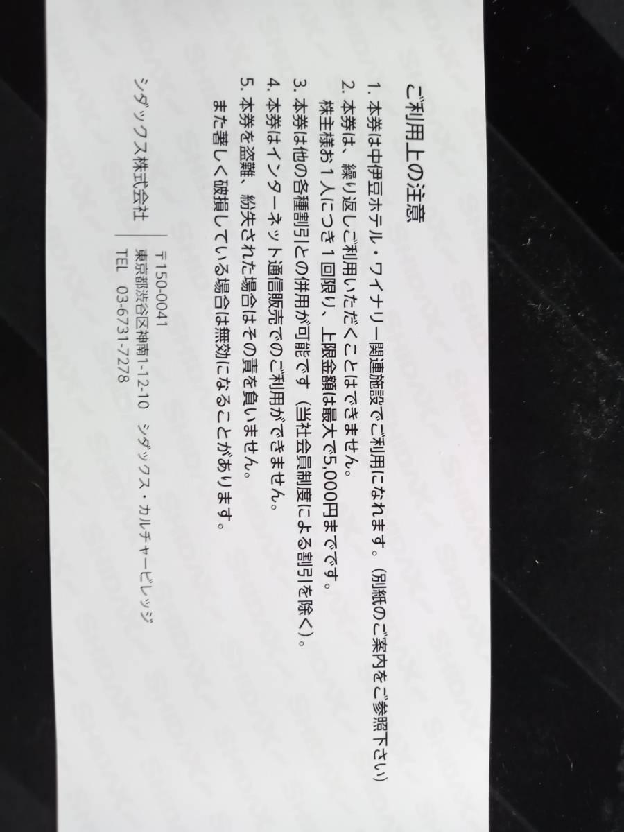 【ネコポス送料込】【匿名配送】シダックス株主優待券20%割引券2枚_画像2