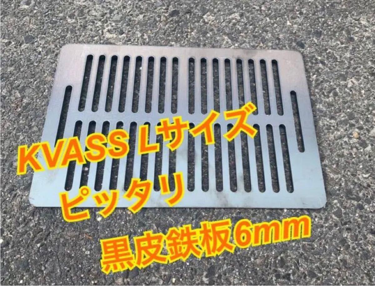 KVASS L サイズ 6mm 黒皮 鉄板 キャンプ アウトドア BBQ バーベキュー ソロキャン ゆるキャン ファミキャン