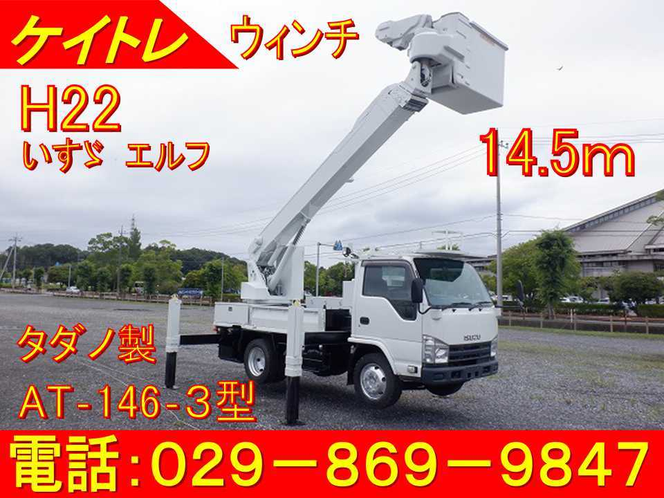 「H22 エルフ 高所作業車 タダノ AT-146-3 14.5m 電工絶縁仕様 ウィンチ サブブーム 250kgバケット PDG-NKR85YN 4JJ1 ターボ 6速」の画像1